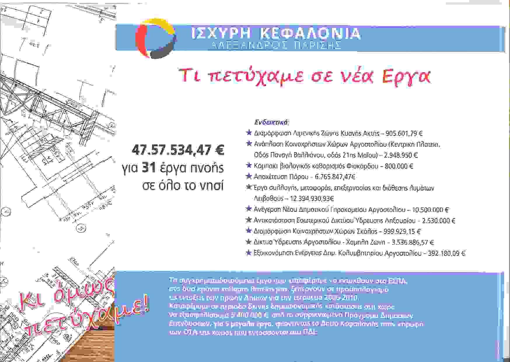 ERGAPARISI1
