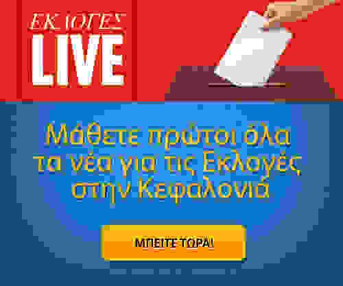 «ΕΚΛΟΓΕΣ 2014 LIVE»