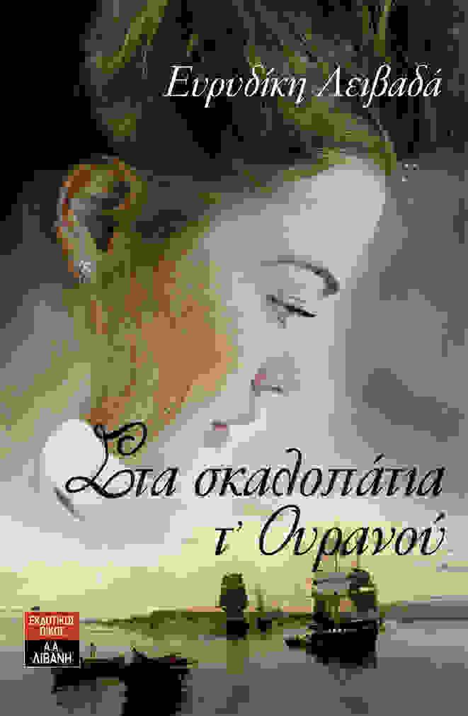 LIVADA11