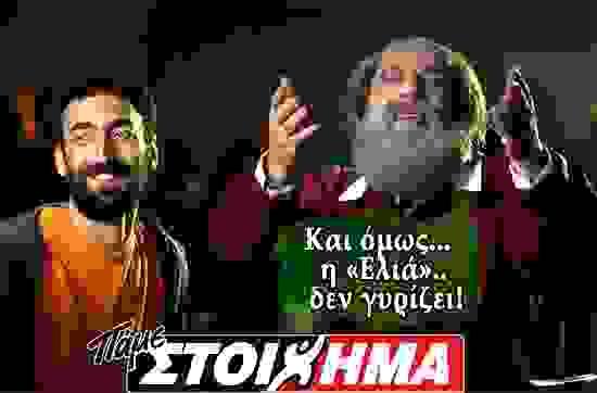 Alekos Kalafatis Den Girizei