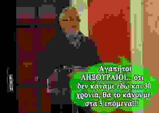 Alekos Kalafatis Lixouri
