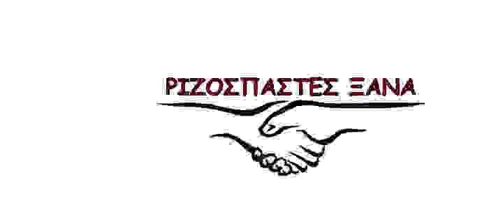 Rizo2
