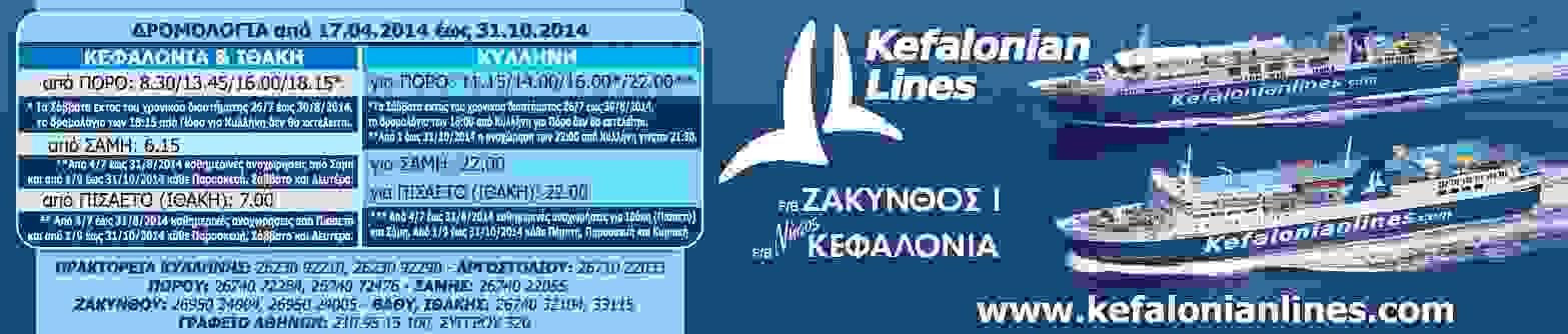 Kefalonian Lines1