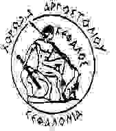 ΧΟΡΩΔΙΑ ΑΡΓΟΣΤΟΛΙΟΥ: ΑΥΡΙΟ Η ΕΚΔΗΛΩΣΗ ΣΤΟ «ΜΠΑΣΤΟΥΝΙ»