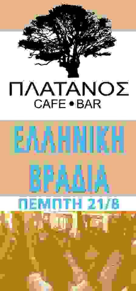 Platanos7