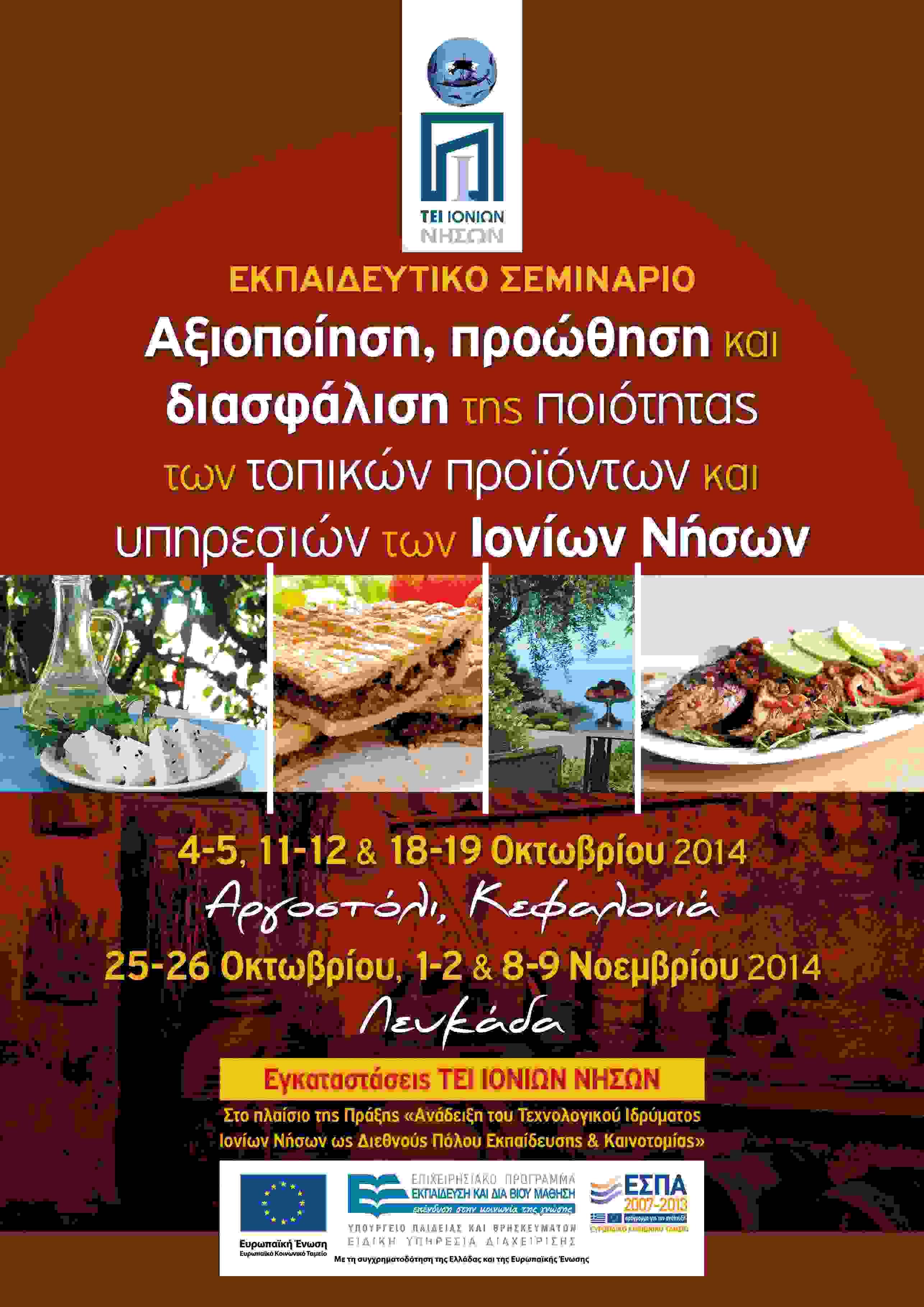 Σεμινάριο για την ποιότητα των τοπικών προϊόντων  και υπηρεσιών των Ιονίων Νήσων