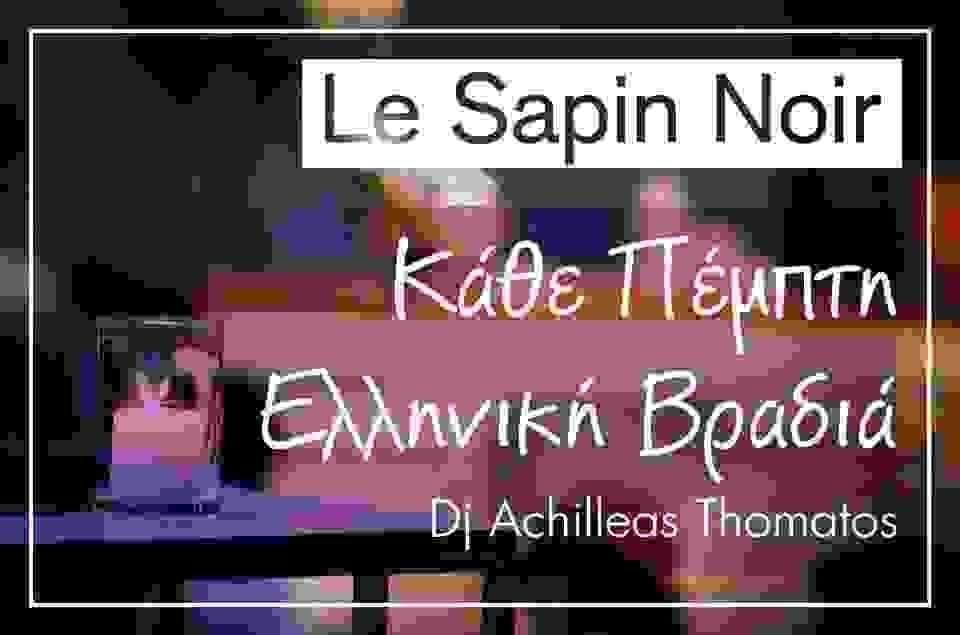 LE SAPIN NOIR: ΕΛΛΗΝΙΚΗ ΒΡΑΔΙΑ