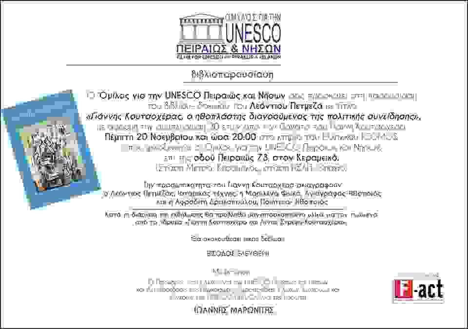 ΕΚΔΗΛΩΣΗΣ ΤΗΣ UNESCO