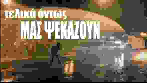"""""""ΜΑΣ ΨΕΚΑΖΟΥΝ"""" (6)"""