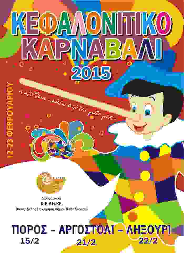 Kefalonitiko Karnavali 2015 Final