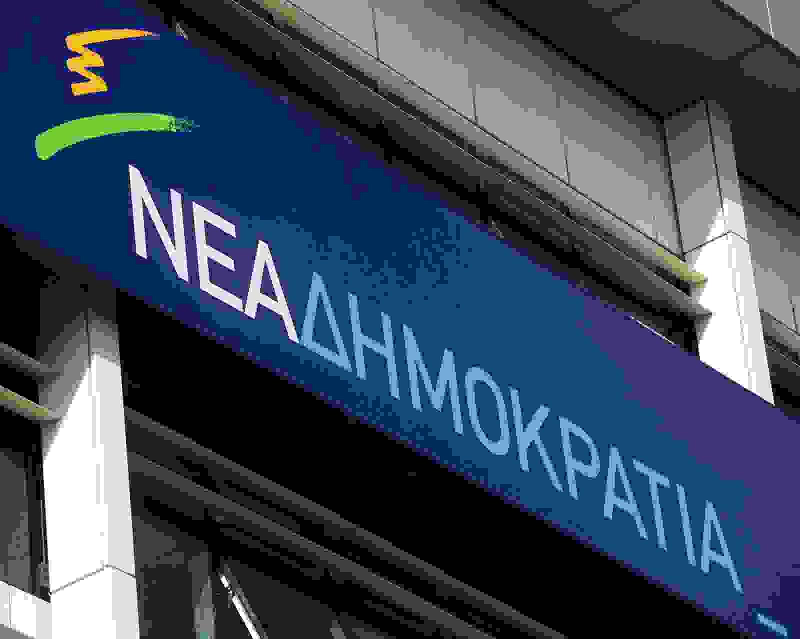 Nd NEA DHMOKRATIA