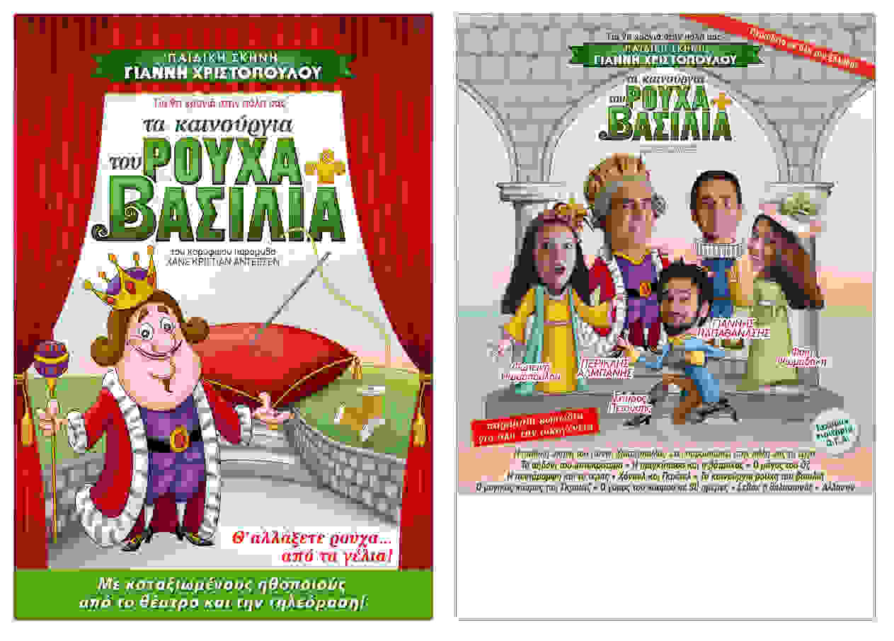 TA ROYXA TOY BASILIA 14,5x10cm B Opsh