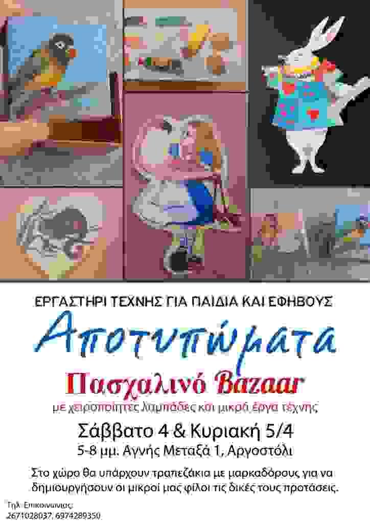 Afisa Bazaar Copy