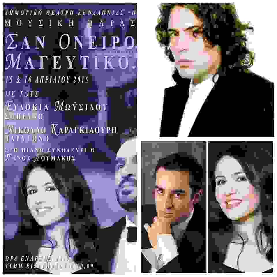 Για τη μουσική παράσταση «Σαν Όνειρο Μαγευτικό», με την Σοπράνο Ευδοκία Μωϋσίδου και τον Βαρύτονο Νικόλαο Καραγκιαούρη, μας μίλησε ο γνωστός Κεφαλονίτης ηθοποιός, σκηνοθέτης και εικαστικός, Γεώργιος Κακής Κωνσταντινάτος! Γράφει η Αναστασία Κανάκη