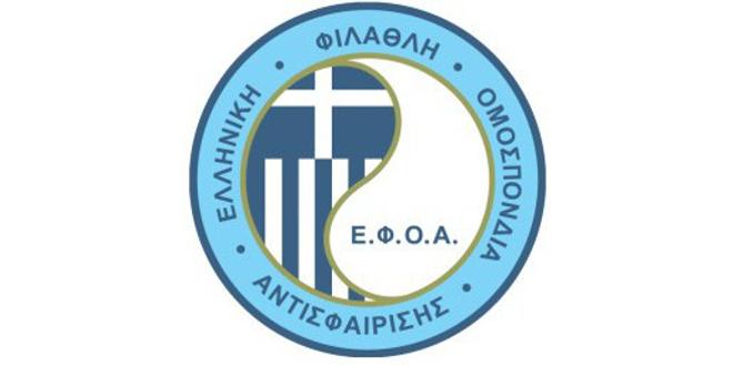 Logo Efoa