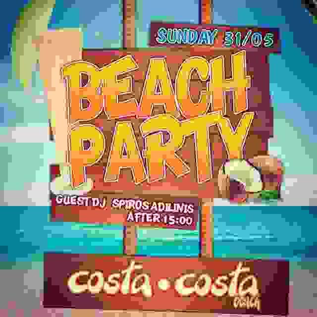 COSTA-COSTA: ΞΕΚΙΝΑΕΙ ΤΟ ΠΡΩΤΟ BEACH PARTY ΤΟΥ ΦΕΤΙΝΟΥ ΚΑΛΟΚΑΙΡΙΟΥ