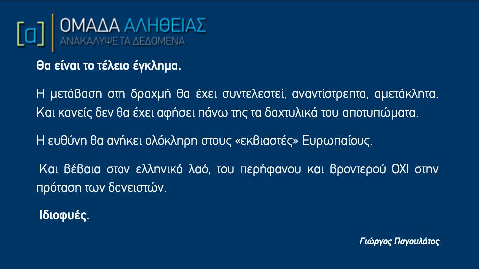 """ΤΟ """"ΤΕΛΕΙΟ ΕΓΚΛΗΜΑ"""""""