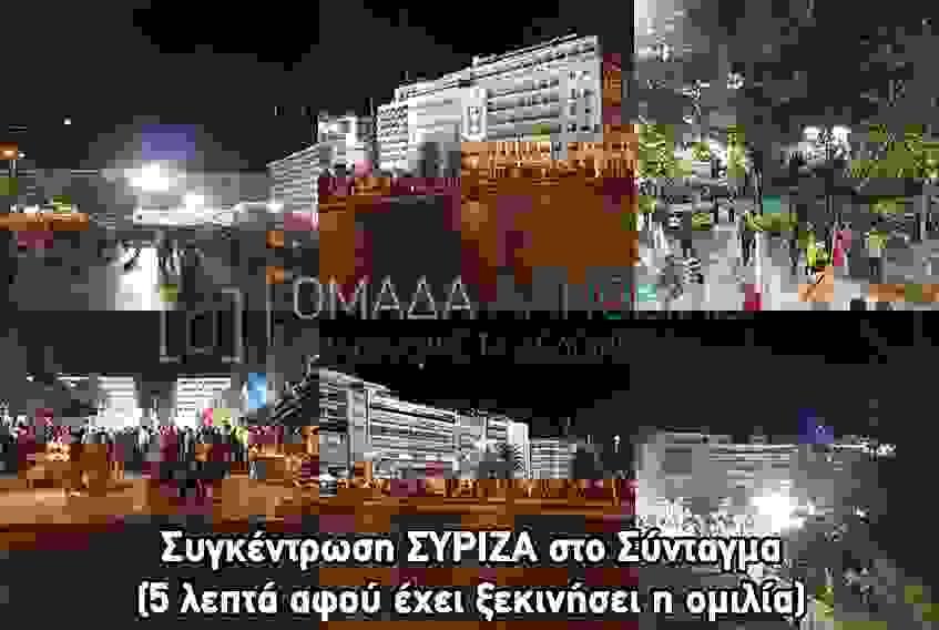 Η ΝΕΑ ΑΠΑΤΗ ΤΟΥ ΑΛΕΞΗ: Η Αθήνα μίλησε.. Ελπίζουμε να ξαναμιλήσει και στην κάλπη..