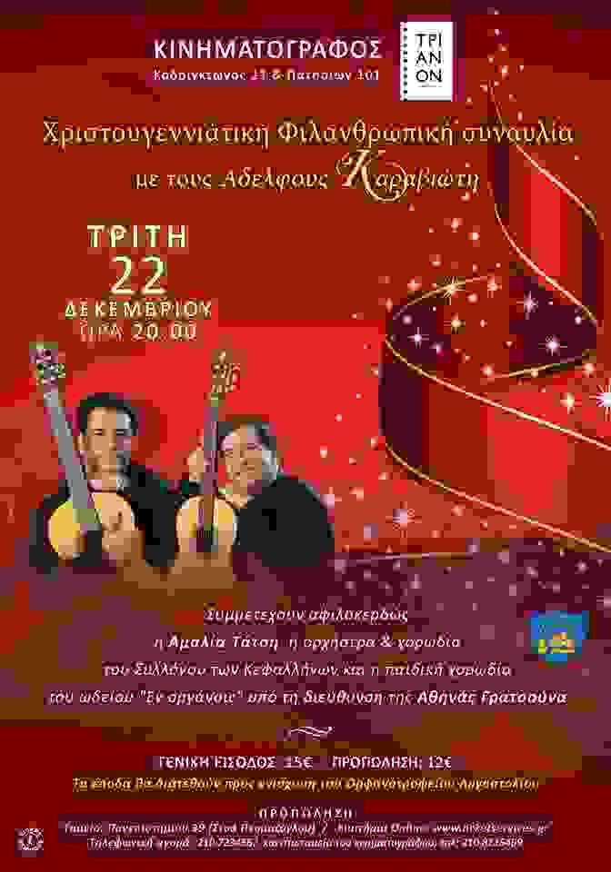 Αδελφοί Καραβιώτη – Χριστουγεννιάτικη Συναυλία Αγάπης για το Ορφανοτροφείο Αργοστολίου – 22/12/2015, ΤΡΙΑΝΟΝ (Αθήνα)
