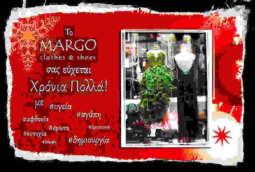 Ευχές και δώρα  από το MARGO!