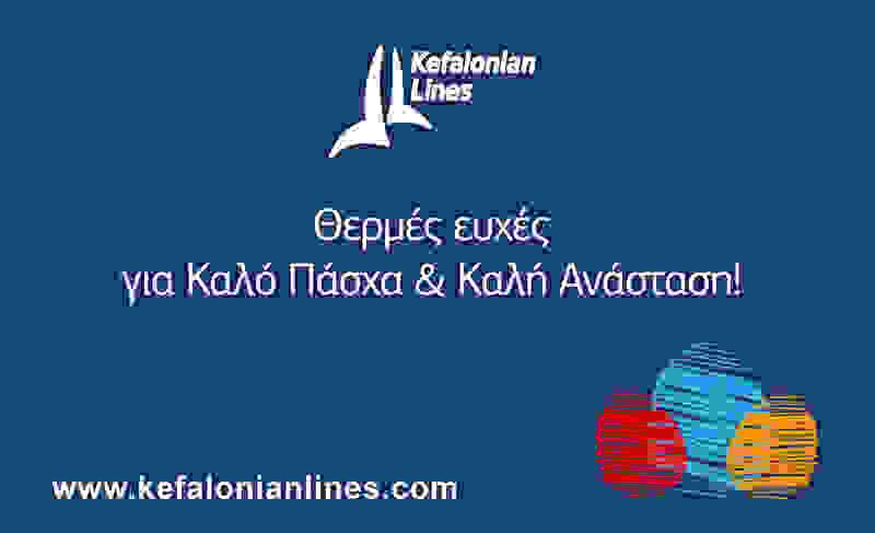 Καλό Πάσχα από την Kefalonian Lines