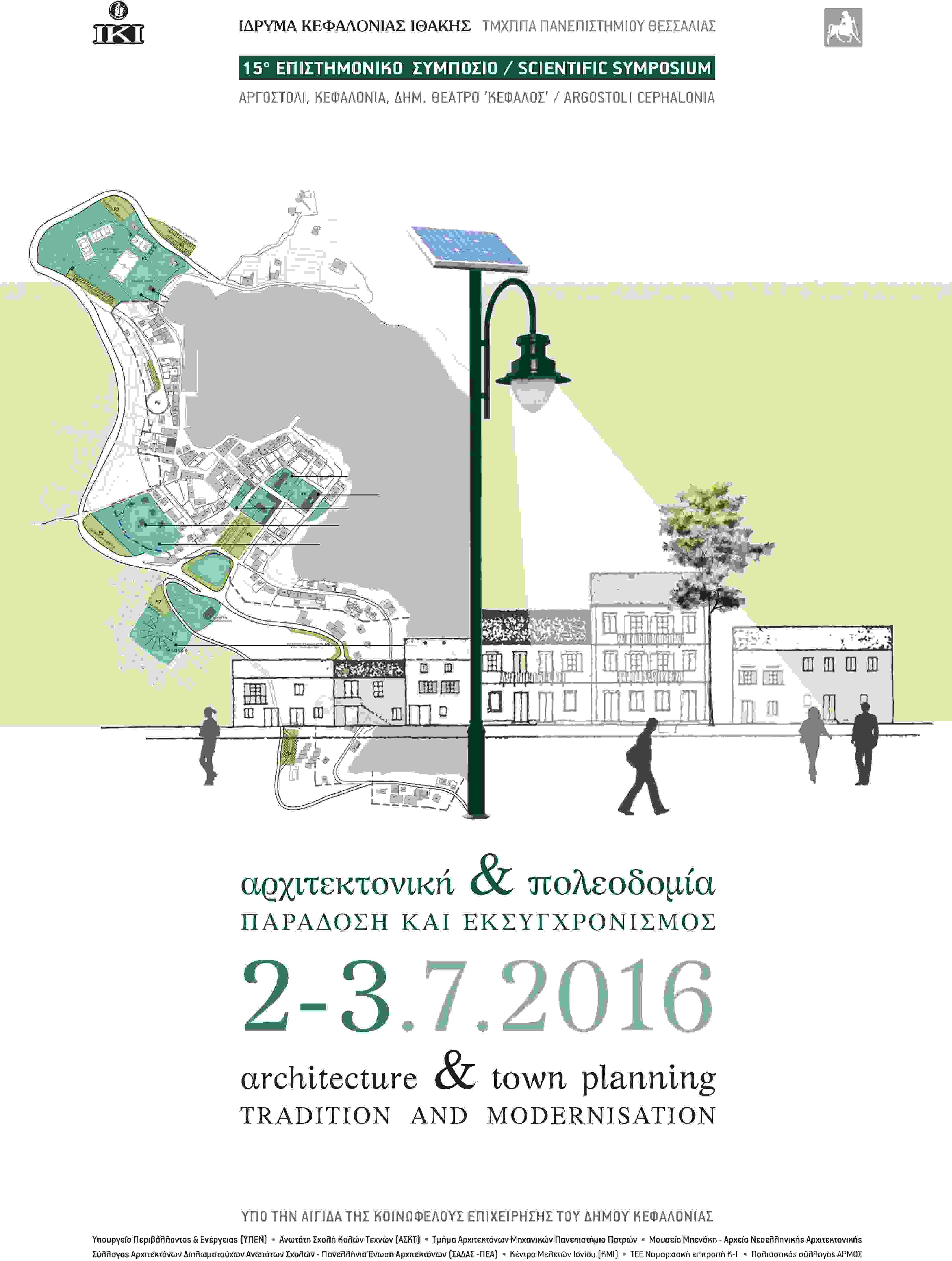 ΙΚΙ-ΤΜΧΠΠΑ 15ο ΕΠΙΣΤΗΜΟΝΙΚΟ ΣΥΜΠΟΣΙΟ 2-3  Ιουλίου 2016 Αρχιτεκτονική και πολεοδομία: Παράδοση και εκσυγχρονισμός