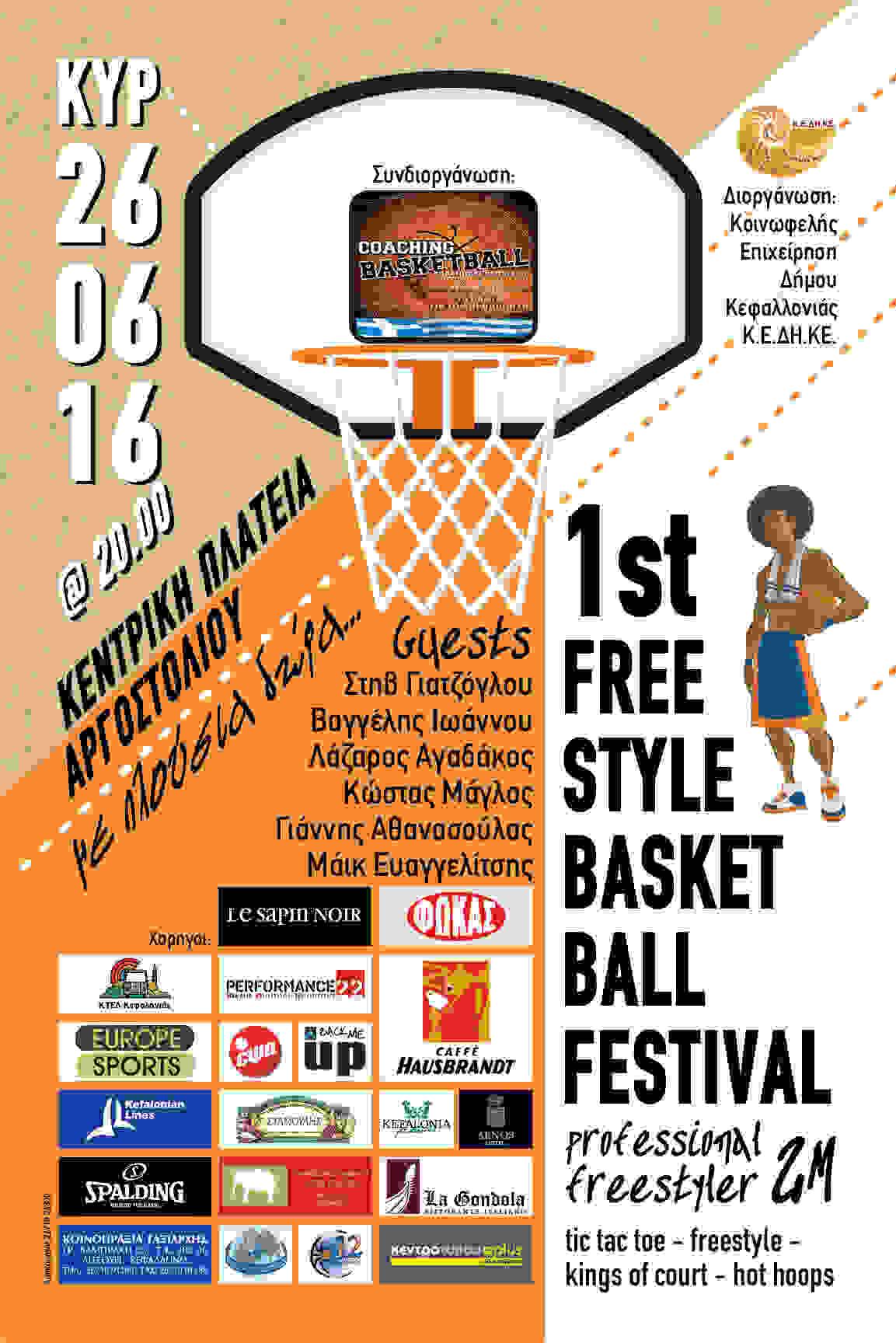 1ο FESTIVAL FREE STYLE BASKETBALL