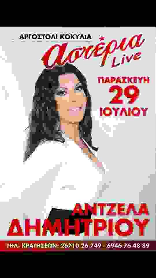 "H ""Απόλυτη"" κυρία του ελληνικού τραγουδιού Άντζελα Δημητριού live στα ΑΣΤΕΡΙΑ"