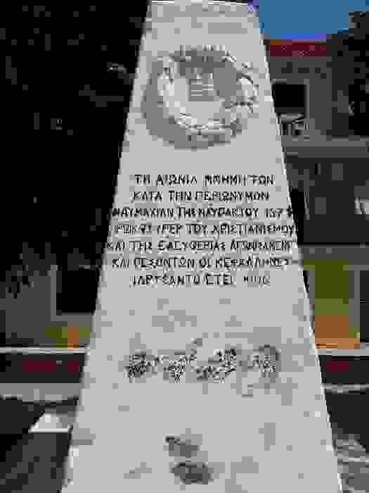 Η ΚΕΦΑΛΟΝΙΑ ΤΙΜΑ ΤΗ ΝΑΥΜΑΧΙΑ ΤΗΣ ΝΑΥΠΑΚΤΟΥ
