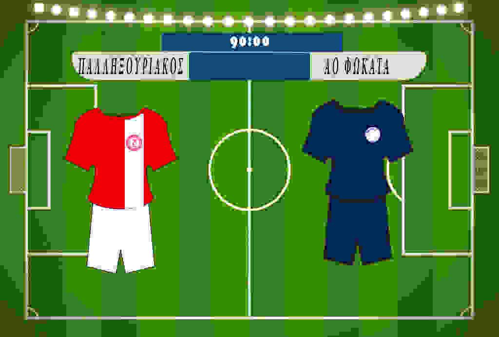 Με το …ενάμιση πόδι στα ημιτελικά ο Παλληξουριακός , 3-0 τα Φωκάτα