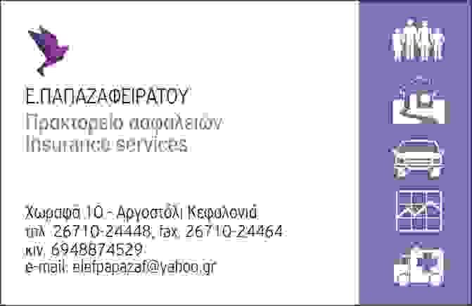 Asfalies Pafazafeiratou