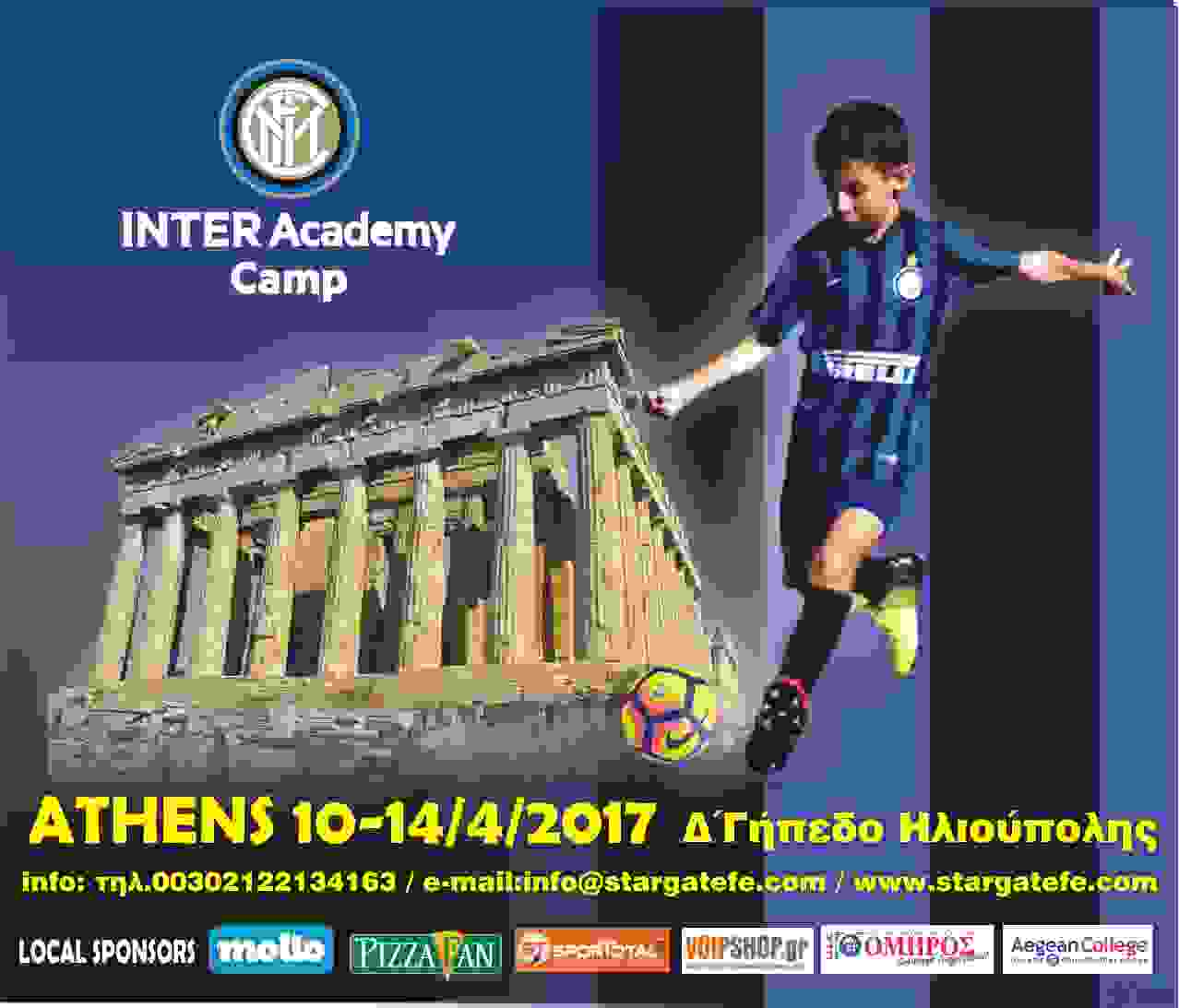INTER ACADEMY CLUB ΑΠΟ ΤΟ STARGATE FOOTBALL EVENTS