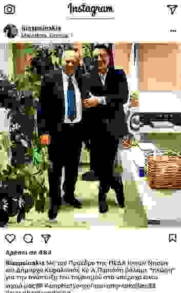 """Στο instagram """"ανέβασε"""" ο Ψινάκης τον Παρίση…"""