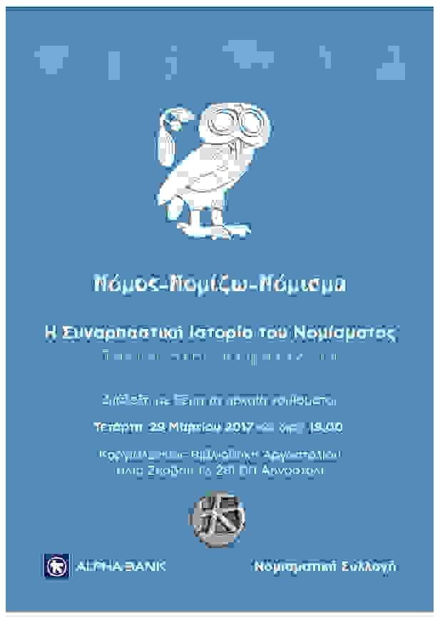 """Νόμος-Νομίζω-Νόμισμα """"Η Συναρπαστική Ιστορία του Νομίσματος. Ταξίδι στην Κεφαλλονιά"""" Εκδήλωση της Νομισματικής Συλλογής της Alpha Bank στην Κοργιαλένειο Βιβλιοθήκη Αργοστολίου"""