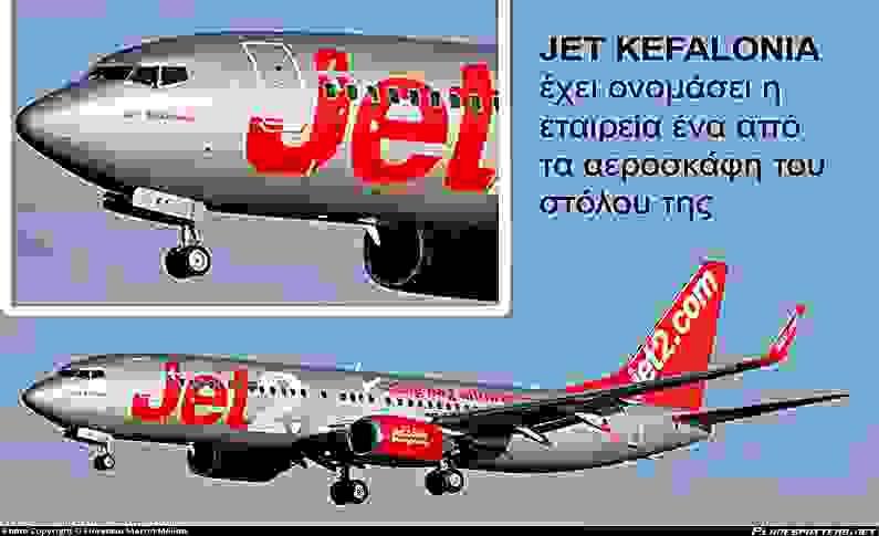 Ονομάζεται… JetKefalonia | Όταν οι Ζακυνθινοί ψάχνουν τουριστικό brand, οι Κεφαλονίτες κάνουν θαύματα!!!