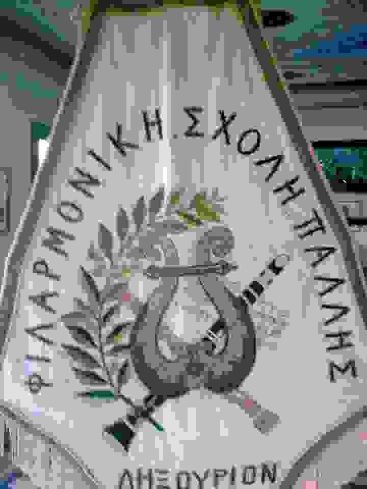 Η Φιλαρμονική Σχολή Ληξουρίου ευχαριστεί