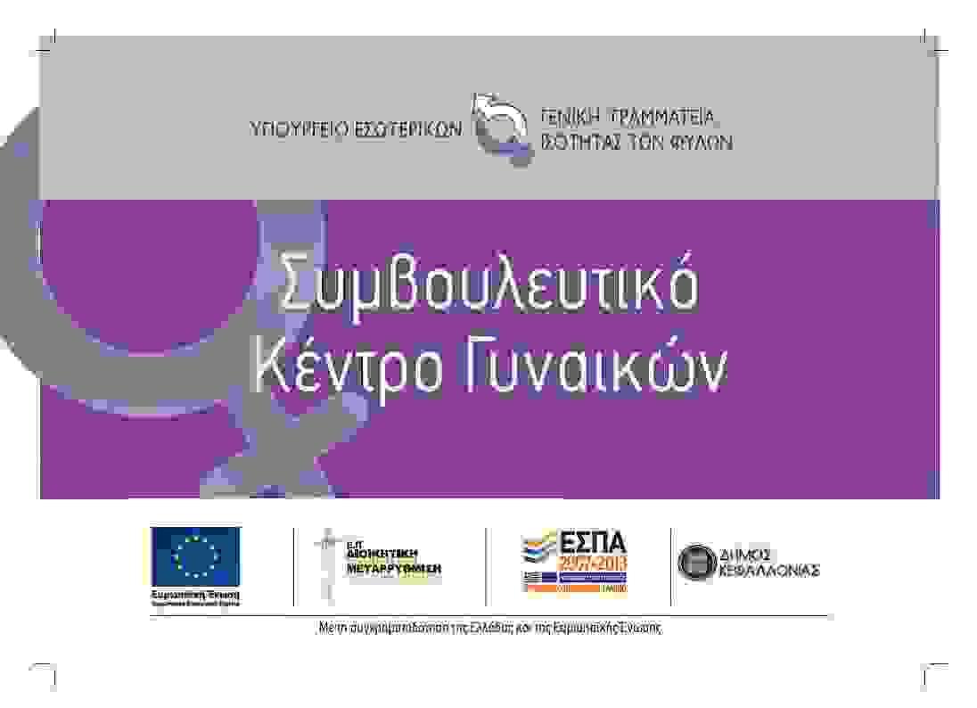 Αποτίμηση της παρέμβασης του Συμβουλευτικού Κέντρου Γυναικών Δήμου Κεφαλλονιάς στο πλαίσιο της συμμετοχής στη Θεματική Εβδομάδα 2016-17 με θέμα «Σώμα και Ταυτότητα»