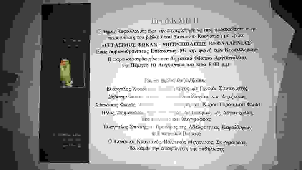 ΠΑΡΟΥΣΙΑΣΗ ΒΙΒΛΙΟΥ ΓΙΑ ΤΟΝ ΜΗΤΡΟΠΟΛΙΤΗ ΓΕΡΑΣΙΜΟ ΦΩΚΑ