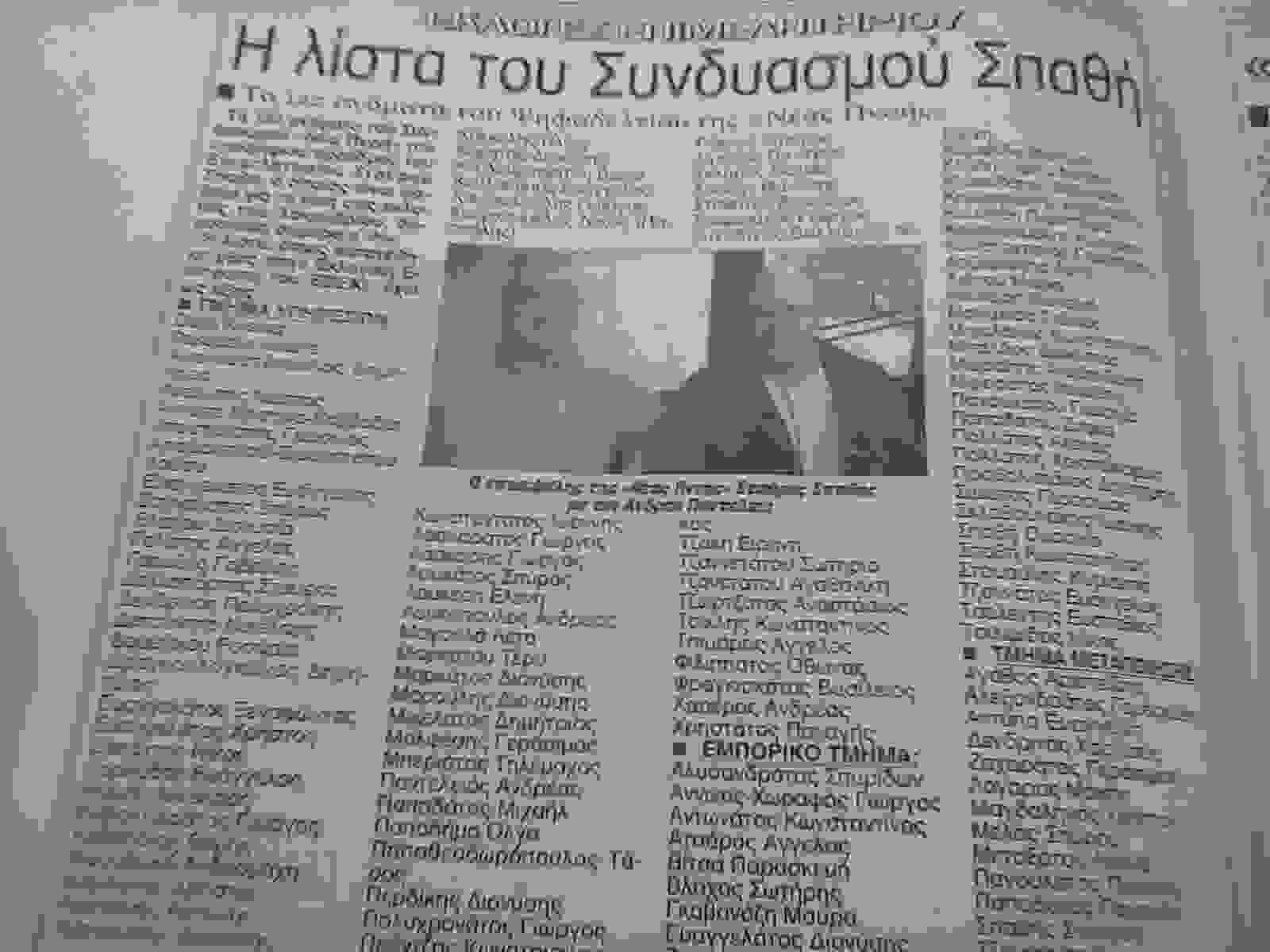 Η ΑΤΖΕΝΤΑ ΤΟΥ ΣΑΒΒΑΤΟΥ: ΕΠΙΜΕΛΗΤΗΡΙΟ (ΛΙΣΤΑ ΥΠΟΨΗΦΙΩΝ ΣΠΑΘΗ)-ΤΑ ΣΧΟΛΕΙΑ-ΤΑ ΔΥΟ ΜΕΓΑΛΑ ΕΡΓΑ ΠΟΥ ΔΗΜΟΠΡΑΤΟΥΝΤΑΙ
