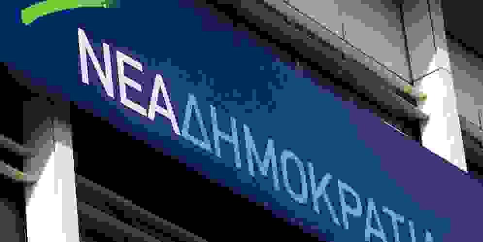 Nd Nea Dhmokratia 3 995×498 (1)