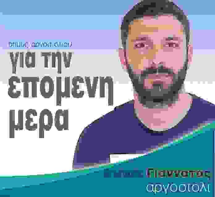 γιαννατος ΔΗΜΉΤΡΗΣ 696×639 (1)