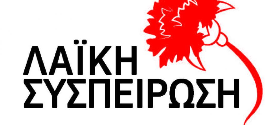 Ανοιχτή επιστολή της Λαϊκής Συσπείρωσης στο Δήμο Ιθάκης