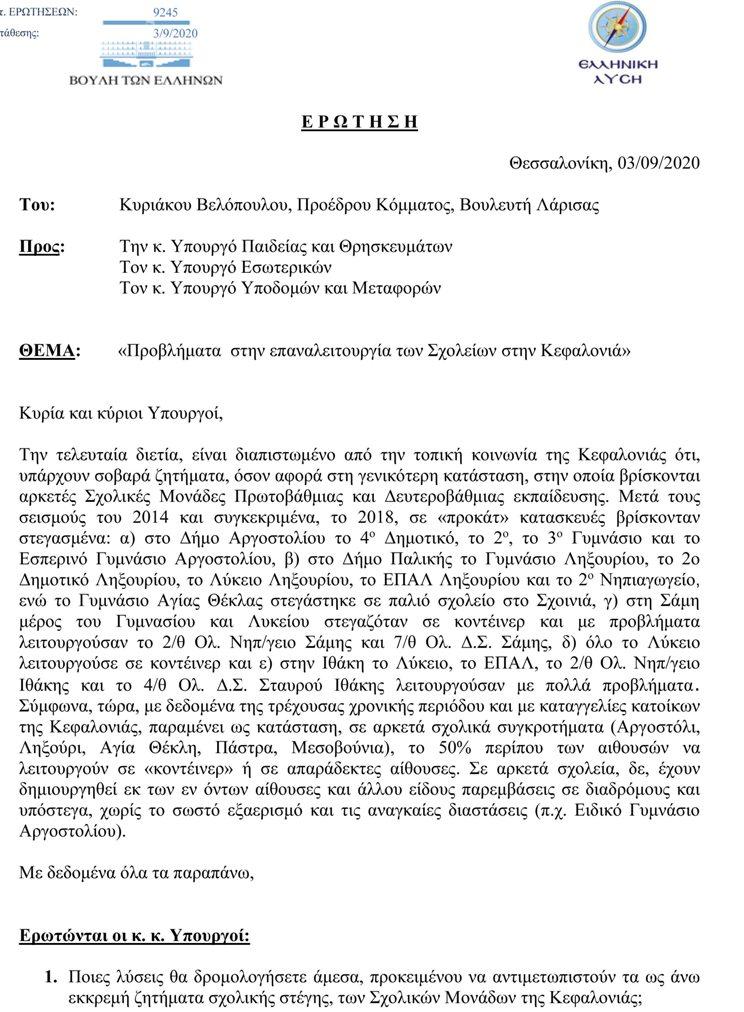 Ερώτηση Βελόπουλου στη Βουλή για τα προβλήματα στην επαναλειτουργία των Σχολείων στην Κεφαλονιά