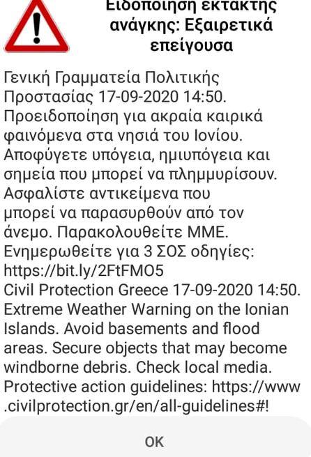 Μήνυμα του 112 για ακραία καιρικά φαινόμενα στην Κεφαλονιά