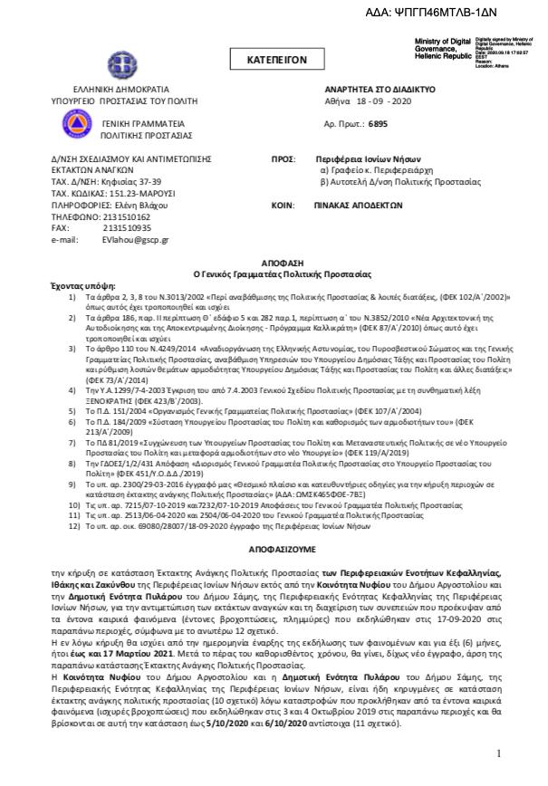 Σε κατάσταση ΕΚΤΑΚΤΟΥ ΑΝΑΓΚΗΣ Κεφαλονιά  Ζάκυνθος και Ιθάκη [έγγραφο]