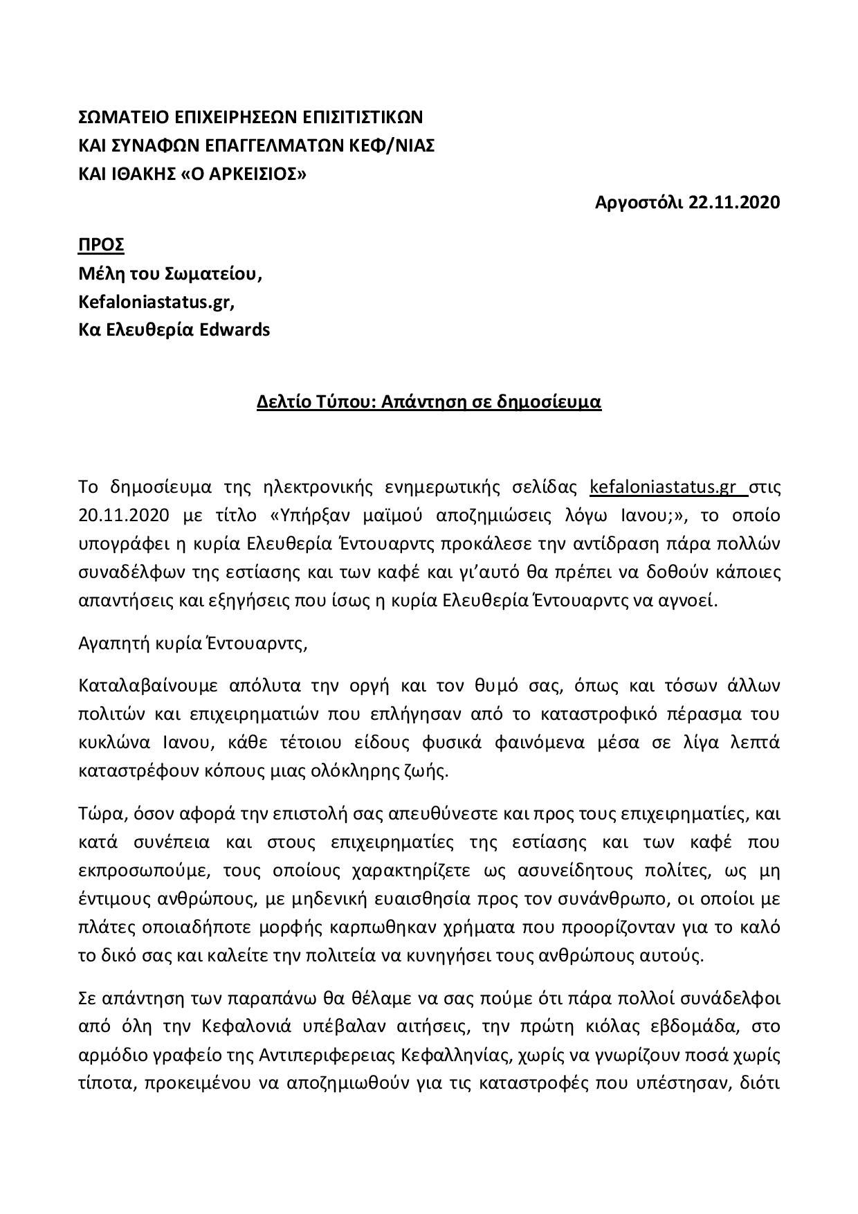 """Μάκης Σιμωτάς: Η απάντηση του σωματείου της εστίασης για το αν υπήρξαν """"μαϊμού"""" αποζημιώσεις του ΙΑΝΟΥ"""