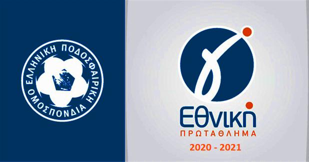 ΕΠΟ | Ξεκινάει η Γ' Εθνική, τον Αύγουστο θα τελειώσουν τα τοπικά πρωταθλήματα