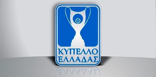 Κύπελλο Ελλάδος:Ορίστηκαν οι αγώνες