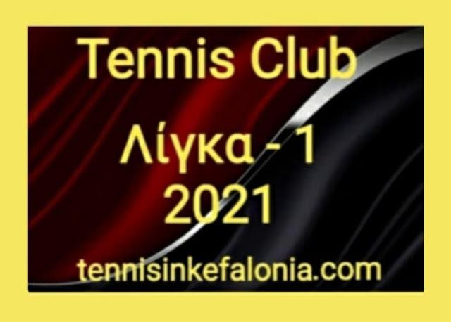 Οι βαθμολογίες των πρωταθλημάτων του Tennis Club μέχρι 17 Ιανουαρίου 2021