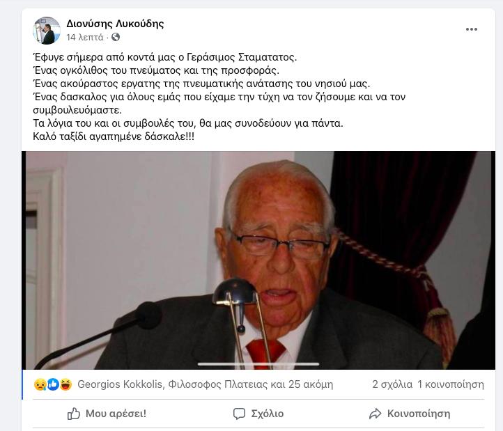 """Διονύσης Λυκούδης: """"Καλό ταξίδι αγαπημένε δάσκαλε!!!"""""""